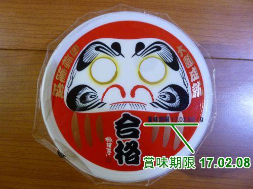 相模屋食料(株)「合格だるま豆乳湯とうふ」賞味期限に注釈