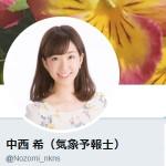 中西 希(気象予報士)(@Nozomi_nkns)