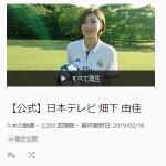 【公式】日本テレビ 畑下 由佳 - YouTube