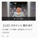 【公式】日本テレビ 豊田 順子 - YouTube