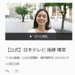 【公式】日本テレビ 後藤 晴菜 - YouTube