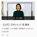 【公式】日本テレビ 森 富美 - YouTube
