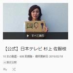 【公式】日本テレビ 杉上 佐智枝 - YouTube