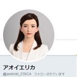 アオイエリカ(@android_ERICA)