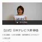 【公式】日本テレビ 久野 静香 - YouTube