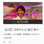 【公式】日本テレビ 鈴江 奈々 - YouTube