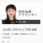 【公式】日本テレビ 井田 由美 - YouTube
