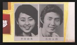 井田由美アナ