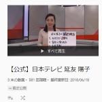 【公式】日本テレビ 延友 陽子 - YouTube