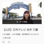 【公式】日本テレビ 岩本 乃蒼 - YouTube