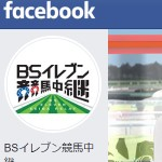 BSイレブン競馬中継 - ホーム Facebook