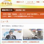 「ゆうがたサテライト」ニュース