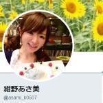 紺野あさ美(@asami_k0507)