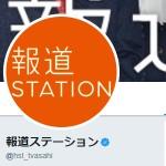 報道ステーション(@hst_tvasahi)