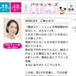 八木アナの公式ブログ