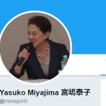 Yasuko Miyajima 宮嶋泰子(@monsport5)