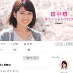 田中萌オフィシャルブログ