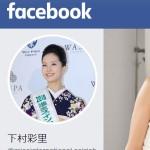 下村彩里 - ホーム フェイスブック