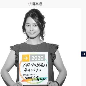 Tokyo2020 NHK情報サイト