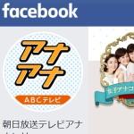 朝日放送アナウンサー ホーム Facebook