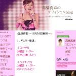 高橋真麻 オフィシャルブログ「マーサ!マーサ!タカハシマーサ!