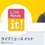 ライブニュース イット(@livenews_it)