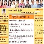 NHK徳島放送局 アナ場cafe