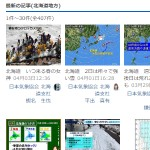 北海道地方の気象予報士のポイント解説
