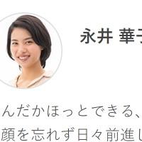 永井華子アナ