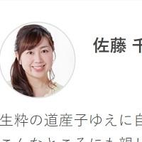 佐藤千佳アナ
