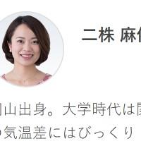 二株麻依アナ