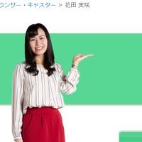 花田実咲アナ