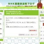 NHK室蘭放送局ブログ