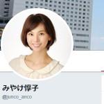 みやけ惇子(@junco_anco)