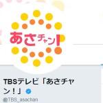 TBSテレビ「あさチャン!」(@TBS_asachan)