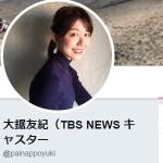 大鋸友紀(TBS NEWS キャスター(@painappoyuki)