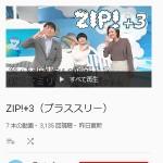 ZIP!_3(プラススリー)