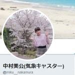 中村美公(気象キャスター)(@miku__nakamura)