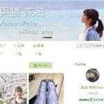 與猶 茉穂(Maho Yonao)オフィシャルブログ