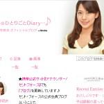 小野寺結衣オフィシャルブログ「ゆいのひとりごとDiary‥♪」