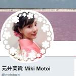 元井美貴 Miki Motoi(@motoimiki)