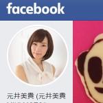 元井美貴 - ホーム Facebook
