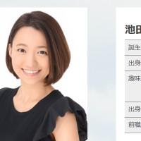 池田沙耶香さん