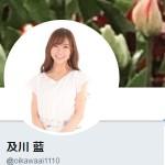 及川 藍(@oikawaai1110)