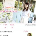 柴本愛沙オフィシャルブログ「RAINBOW HEART」