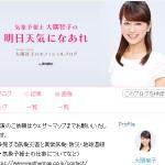 気象予報士 大隅智子オフィシャルブログ「明日天気になあれ」