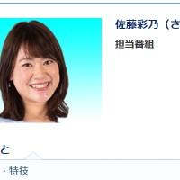 佐藤彩乃アナ