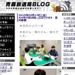 青森放送局ブログ