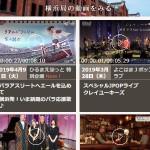 横浜局の動画をみる