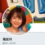 滝菜月(@taki_natsuki)